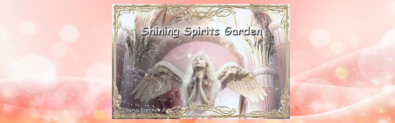シャイニング・スピリッツ・ガーデン| レイキとアチューメント専門| Venus Fontiny☆彡